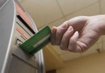 Центробанк оценил риски отключения России от Visa и Mastercard