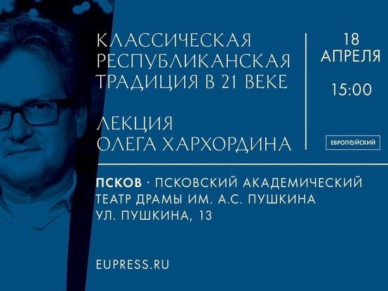 В Пскове продолжается цикл открытых выступлений в лектории «Ветка»