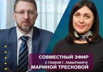 «Аварийки», бродячие собаки, «война» с УК и соседями: юрист и глава Лабытнанги ответили на вопросы северян в прямом эфире