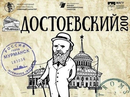 В Мурманской области проходит форум «Россия и Норвегия – на перекрестке эпох и культур»