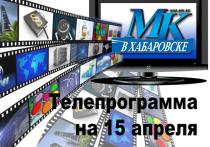 Публикуем программу передач самых популярных каналов на 15 апреля 2021 года