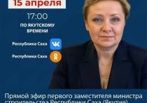 Первый замминистра строительства Якутии проведет прямой эфир в социальных сетях