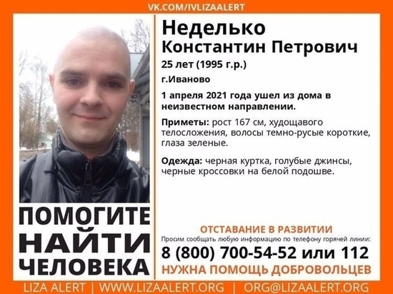 """В Иванове полмесяца назад пропал молодой мужчина с """"говорящей"""" фамилией Неделько"""