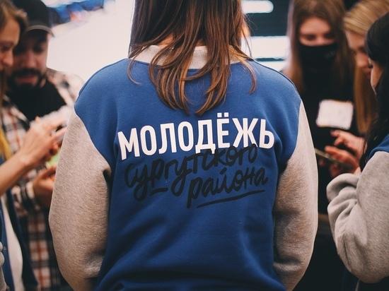В Сургутском районе реализуют семь молодежных проектов