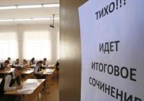 Ставропольцы комментируют сочинение на допуск к ЕГЭ: Совсем шибанулись