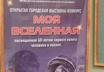 Выставка к юбилею первого полета человека в космос открылась в Серпухове