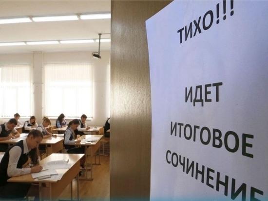 Организаторы ЕГЭ «издеваются» над детьми, - считают некоторые жители Ставропольского края, где, как и по всей России, в этот четверг, 15 апреля выпускники школ пишут сочинение на допуск к ЕГЭ