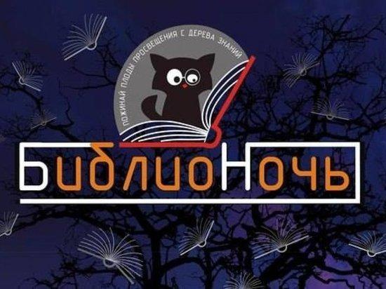 В Ярославле пройдет БиблиоНочь «Стражи Булгактики»
