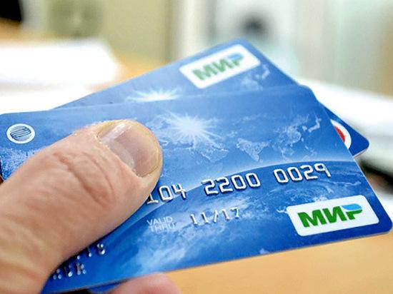 Пособия продолжат зачислять на любую банковскую карту до 01.07.2021
