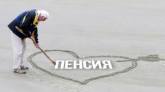 Эксперт опроверг возможность отмены страховой пенсии в России