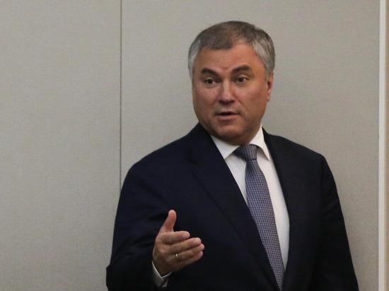 Володин: решение США ввести санкции недружелюбно, но предсказуемо