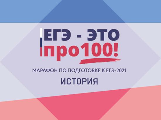 Марафон: ЕГЭ – это про100! История