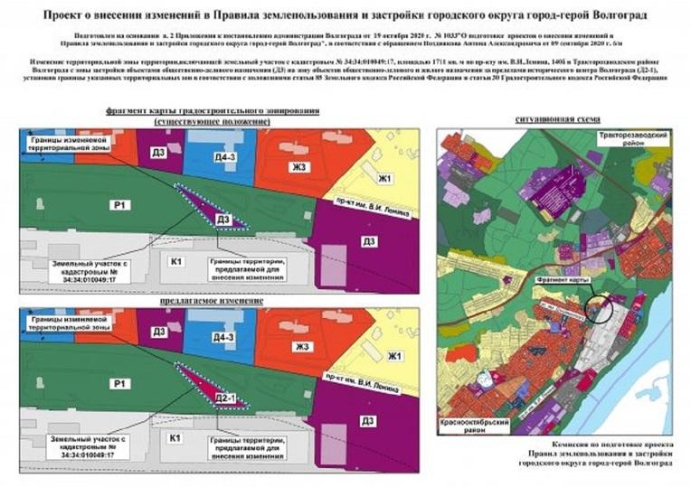 В Волгограде будет обновлена территория возле тракторного завода , фото-2