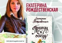 В Смоленске состоится презентация трэвел-кулинарной книги Екатерины Рожденственской