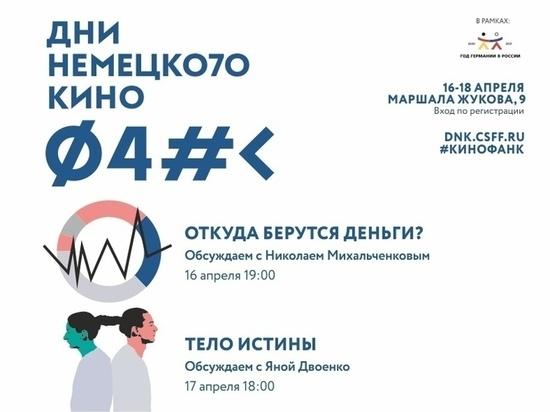 """С 16 по 18 апреля в креативном пространстве """"Штаб"""" в Смоленске пройдут «Дни немецкого кино»"""
