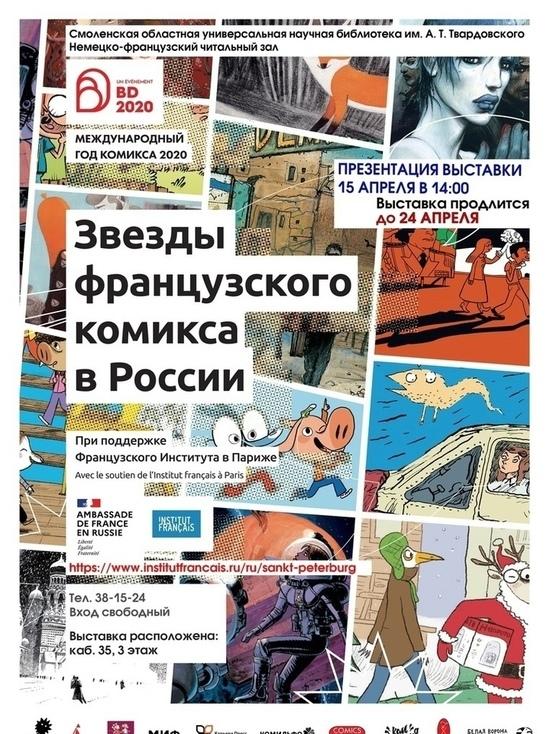 """В  смоленской библиотеке открылась выставка выставки """"Звезды французского комикса в России"""""""
