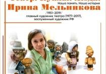Творческая встреча памяти пройдет 18 апреля в Костромском театре кукол