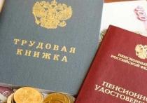 Некоторые жители Серпухова получат пенсии раньше срока