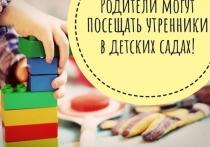 Родителям Серпухова разрешили посещать утренники в детском саду