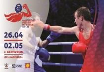 Югорчане примут участие в чемпионате России по боксу среди молодежи
