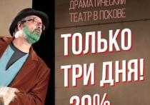 Псковский театр драмы продаёт билеты на спектакли со скидкой 20%