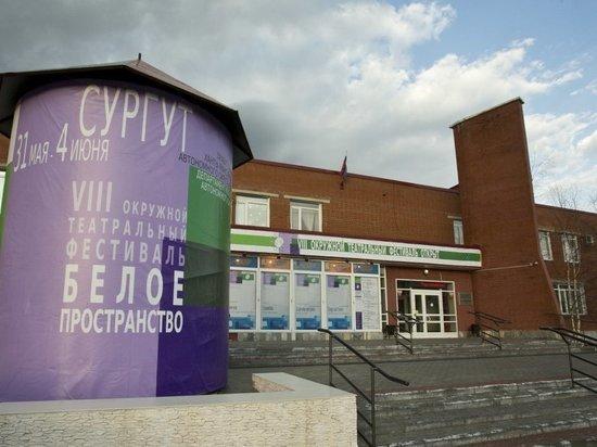 В Сургуте за коррупцию могут уволить директора театра