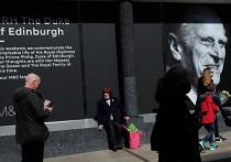 Королевские похороны в Великобритании — это не просто траур по ушедшему монарху или члену правящей фамилии, это еще и символ конца определенной эпохи