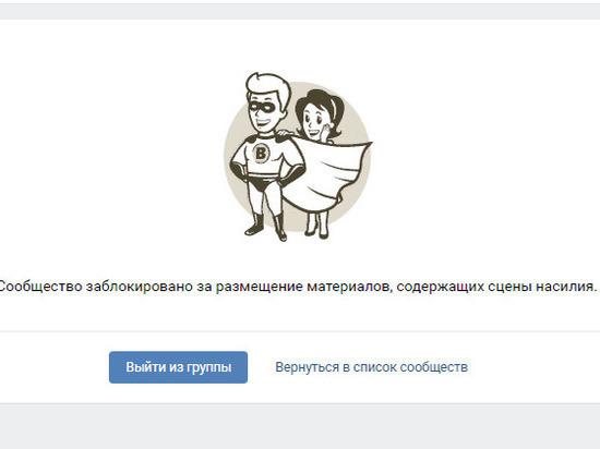 Группу «Жесть по-псковски» могут разблокировать через 2 недели
