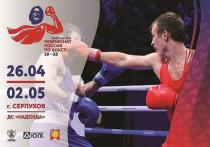 Молодёжный чемпионат по боксу стартует в Серпухове в конце апреля