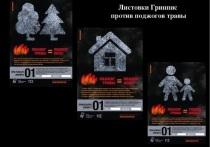 Об опасности пала травы напомнили жителям Серпухова