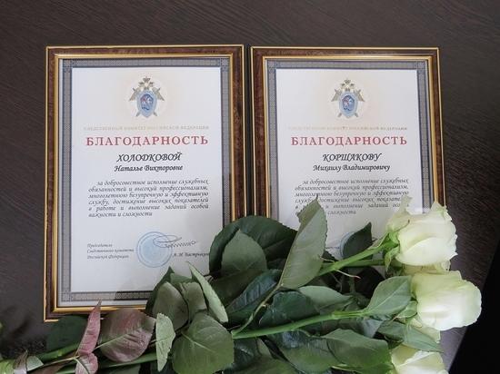 Благодарность от Бастрыкина получили два сотрудника СУ СК России по Смоленской области