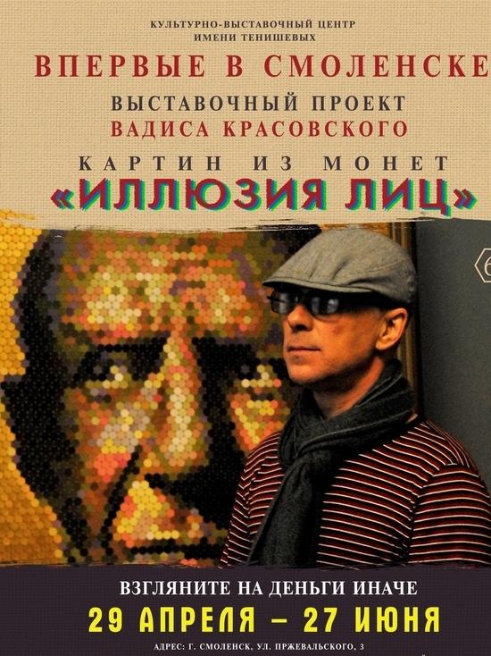 Смолян удивит выставка портретов, собранных из монет
