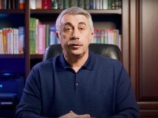 Доктор Комаровский дал россиянам совет по размножению