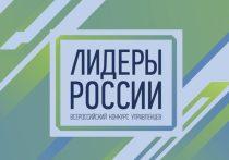 Соотечественникам Германии: «Лидеры России» открывают еще одну возможность