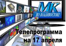Публикуем программу передач самых популярных каналов на 17 апреля 2021 года