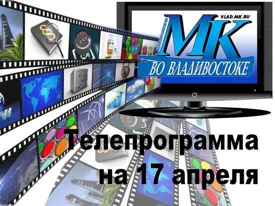 Телепрограмма на 17 апреля во Владивостоке