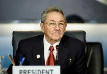 Рауль Кастро объявил о своем уходе с поста лидера кубинской Коммунистической партии