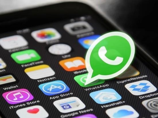 Администрация WhatsApp предупредила о скором отключении основных функций месенджера для тех пользователей, которые не примут новую пользовательскую политику