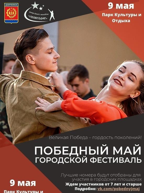 В Дзержинске начался прием заявок на фестиваль талантов «Победный Май»