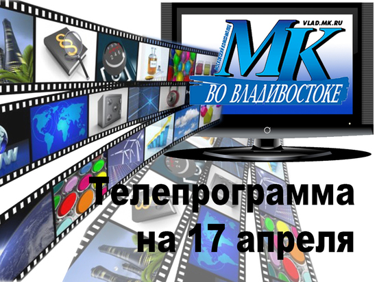 Телепрограмма на 18 апреля в Приморье