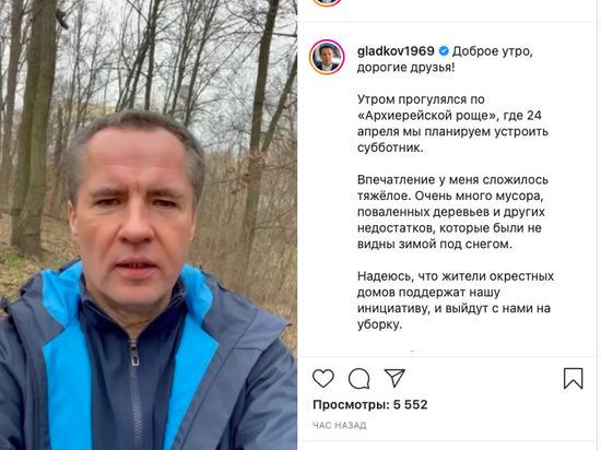 В Белгородской области наводят чистоту под личным контролем главы региона