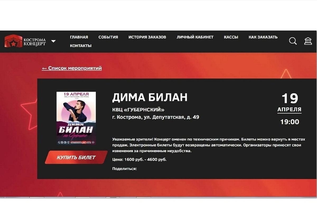 Костромские загадки: почему отменился концерт Димы Билана