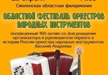 Смоленский областной центр народного творчества приглашает на областной фестиваль оркестров народных инструментов