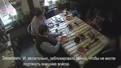 ФСБ показала видео встречи заговорщиков, планировавших покушение на Лукашенко
