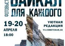 В Астрахани открывается фотовыставка «Байкал для каждого»