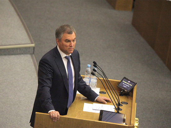 Володин предупредил о дальнейших «претензиях» США к России