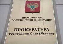 В Якутии бывшего гендиректора «Дороги Усть-Маи» обвиняют в присвоении 3,8 миллиона рублей