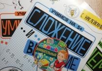 В Ставрополе устроили конкурс «умники и умницы» среди дошкольников