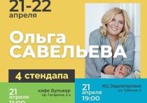 В Смоленск приедет автор бестселлеров Ольга Савельева