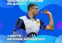 Спортсмен из Нового Уренгоя взял «золото» на чемпионате России по дартсу